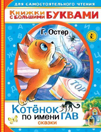 Остер Г.Б. - Котенок по имени Гав. Сказки обложка книги