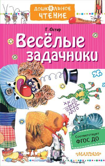 Остер Г.Б. - Веселые задачники обложка книги