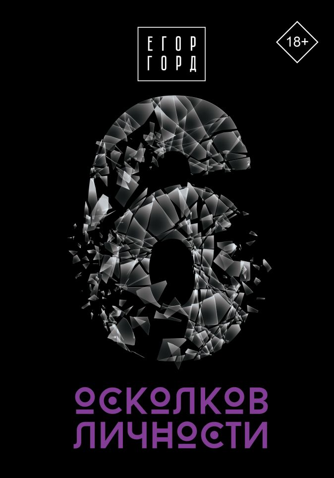 Егор Горд - 6 осколков личности обложка книги