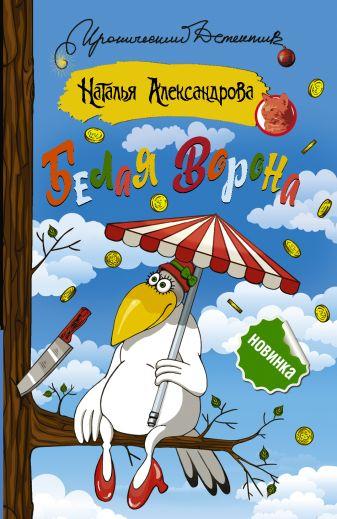 Наталья Александрова - Белая ворона обложка книги