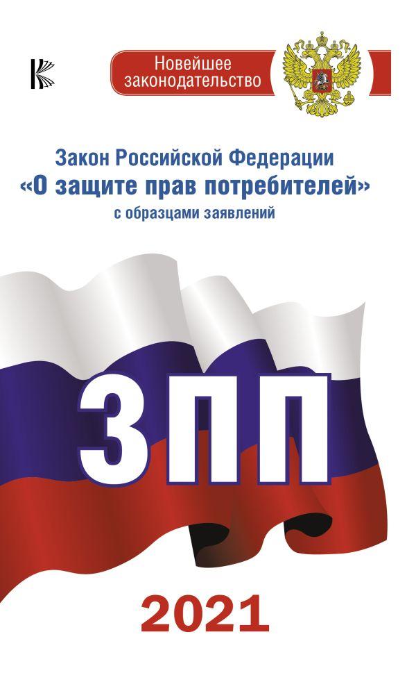 . Закон Российской Федерации