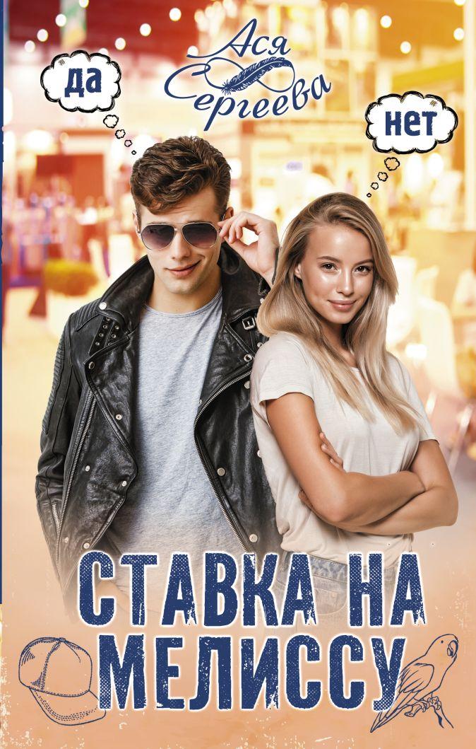 Ася Сергеева - Ставка на Мелиссу обложка книги