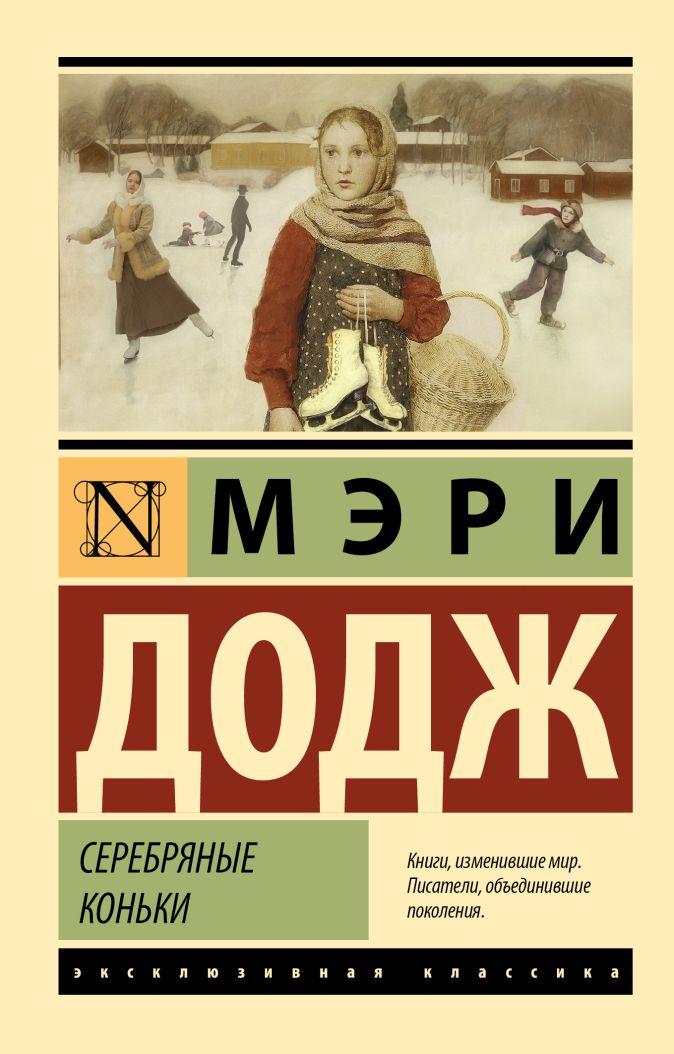 Мэри Додж - Серебряные коньки обложка книги