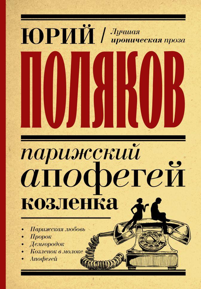 Юрий Поляков - Парижский апофегей козленка обложка книги