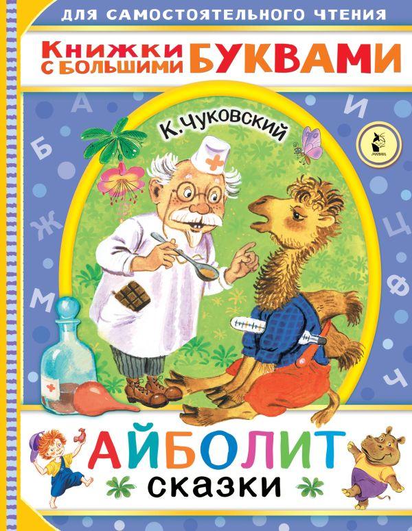 Чуковский Корней Иванович Айболит. Сказки