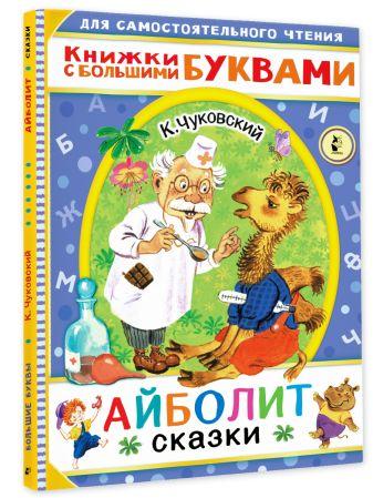 Чуковский К.И. - Айболит. Сказки обложка книги