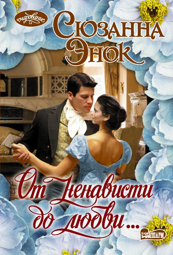 Сюзанна Энок - От ненависти до любви... обложка книги