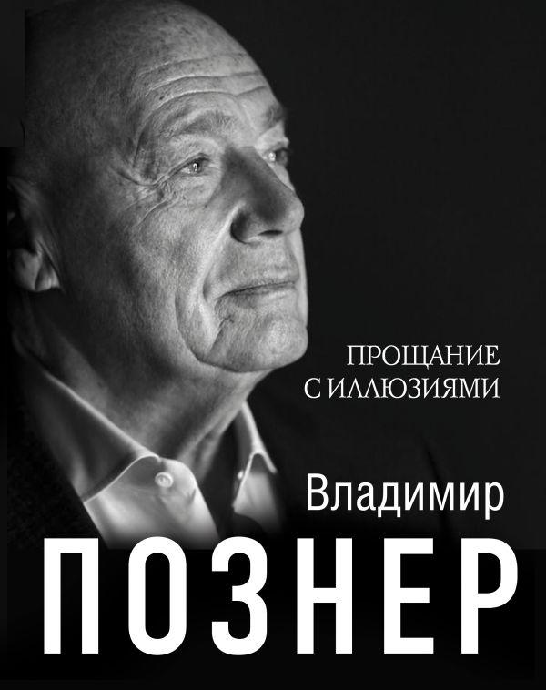 Познер Владимир Владимирович Прощание с иллюзиями