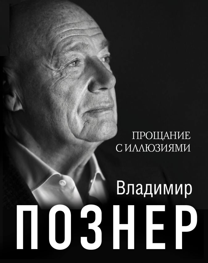 Познер В.В. - Прощание с иллюзиями обложка книги