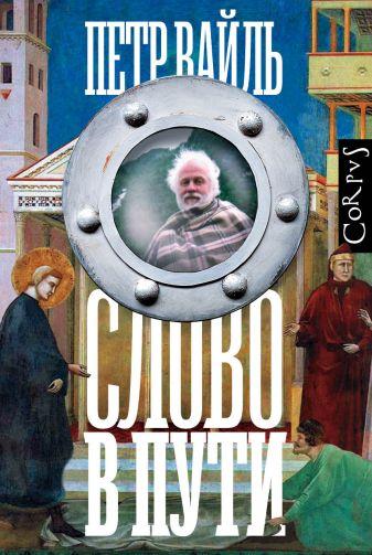 Петр Вайль - Слово в пути обложка книги