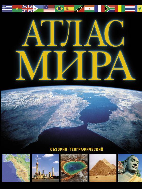 . Атлас мира. Обзорно-географический (черн.)