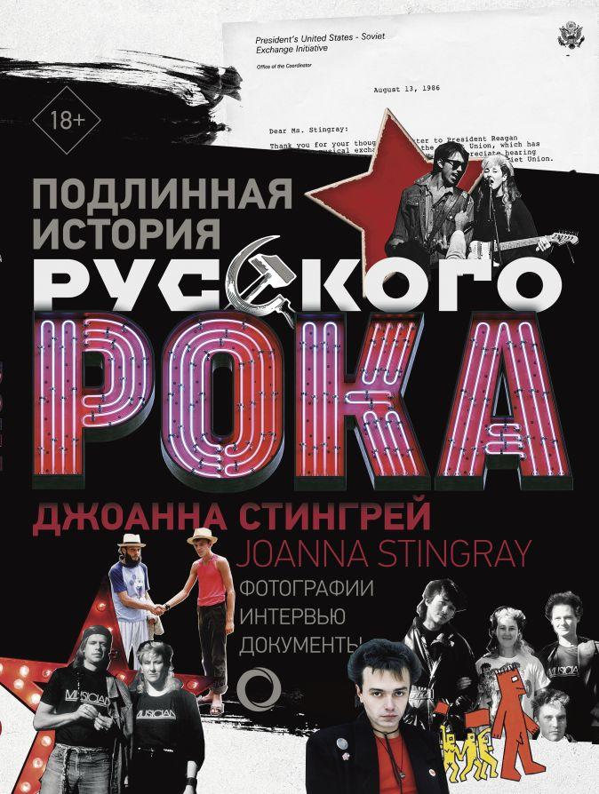 Джоанна Стингрей - Подлинная история Русского Рока обложка книги
