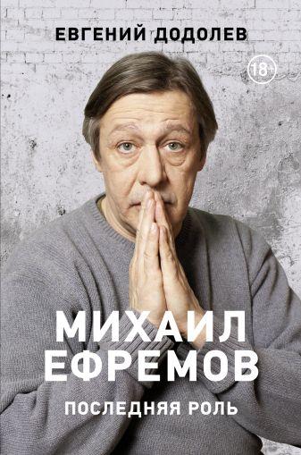 Додолев Е.Ю. - Михаил Ефремов. Последняя роль обложка книги