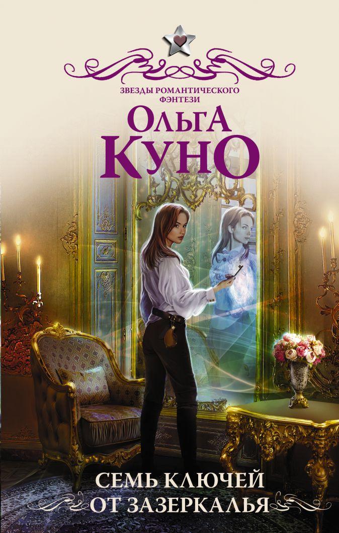Ольга Куно - Семь ключей от зазеркалья обложка книги