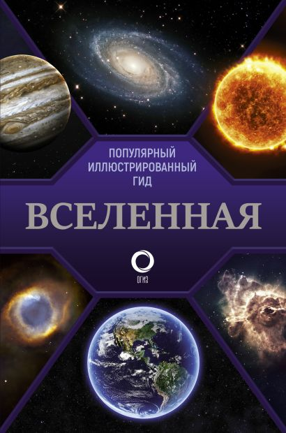 Вселенная. Популярный иллюстрированный гид - фото 1