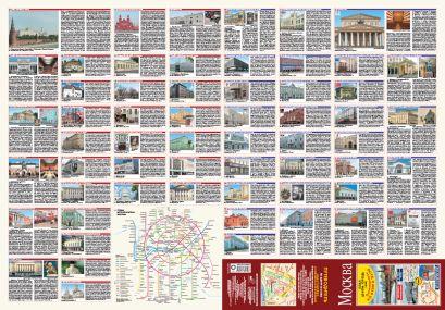Москва. План центра города 1:8000 (в 1 см 80 м). Музеи. Театры. Путеводитель - фото 1