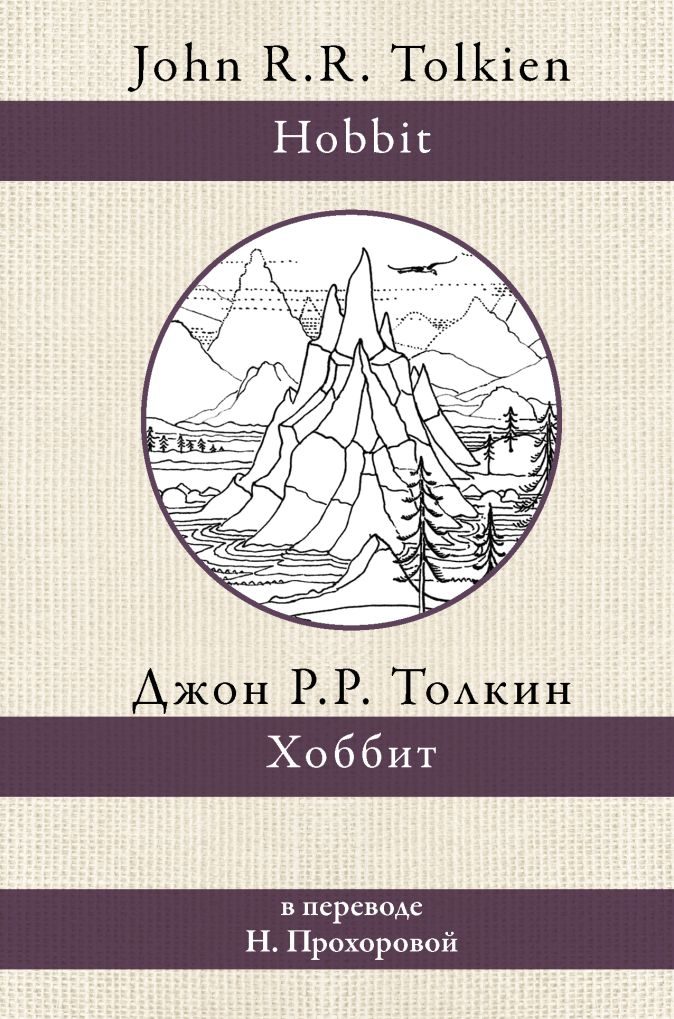 Джон Р. Р. Толкин - Хоббит обложка книги