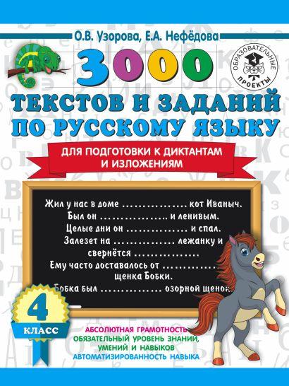 3000 текстов и примеров по русскому языку для подготовки к диктантам и изложениям. 4 класс - фото 1