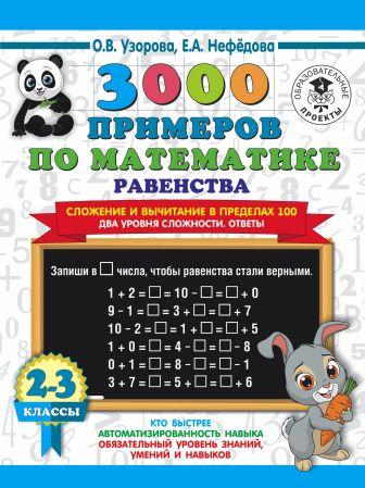 О. В. Узорова, Е. А. Нефедова - 3000 примеров по математике. Равенства. Сложение и вычитание в пределах 100. Два уровня сложности. Ответы. 2-3 классы обложка книги