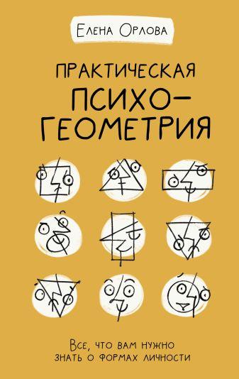 Орлова Елена - Практическая психогеометрия обложка книги