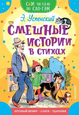 Успенский Э.Н. - Смешные истории в стихах обложка книги