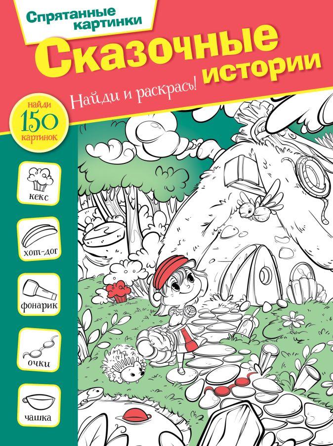 Мичкина М.А. - Сказочные истории обложка книги