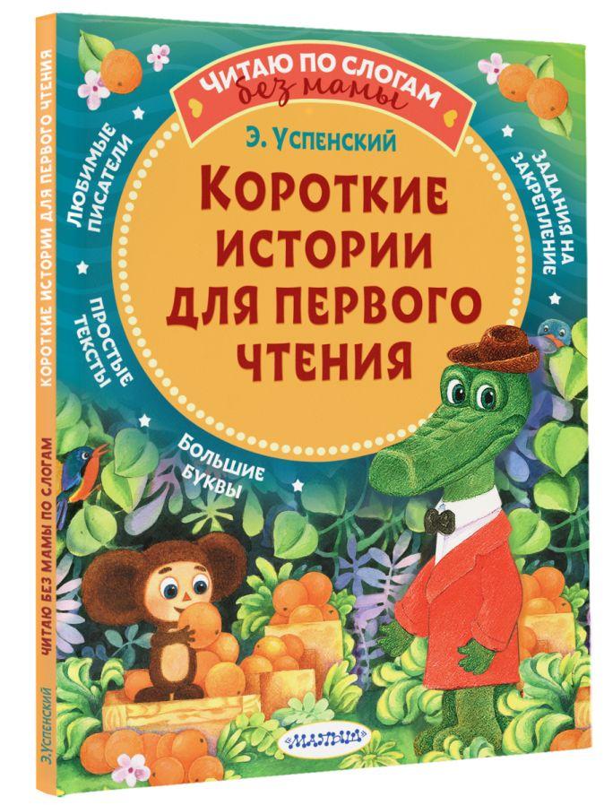 Успенский Э.Н. - Короткие истории для первого чтения обложка книги
