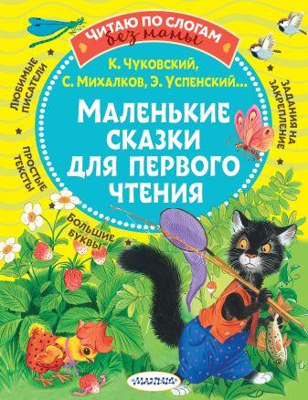 Чуковский К.И., Михалков С.В., Успенский Э.Н. и др. - Маленькие сказки для первого чтения обложка книги