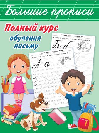 Дмитриева В.Г. - Полный курс обучения письму обложка книги