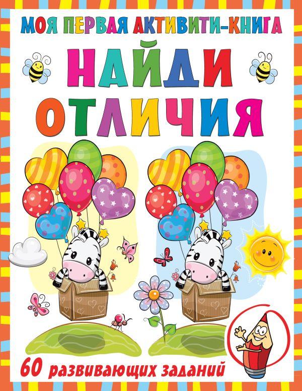Фото - Дмитриева Валентина Геннадьевна Моя первая книга. Найди отличия дмитриева валентина геннадьевна первая книга малыша
