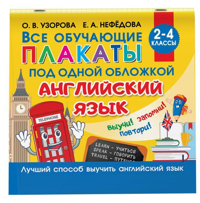 Узорова О.В. - Все плакаты по английскому языку. 2-4 класс обложка книги