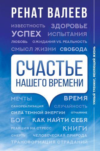 Ренат Валеев - Счастье нашего времени обложка книги