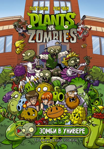 Растения против зомби. Зомби в универе - фото 1
