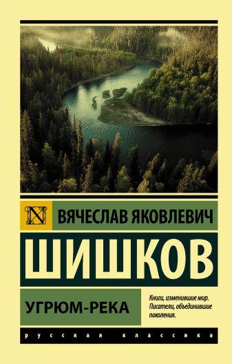 Шишков Вячеслав Яковлевич - Угрюм-река обложка книги