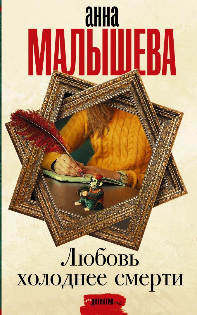 Анна Малышева - Любовь холоднее смерти обложка книги