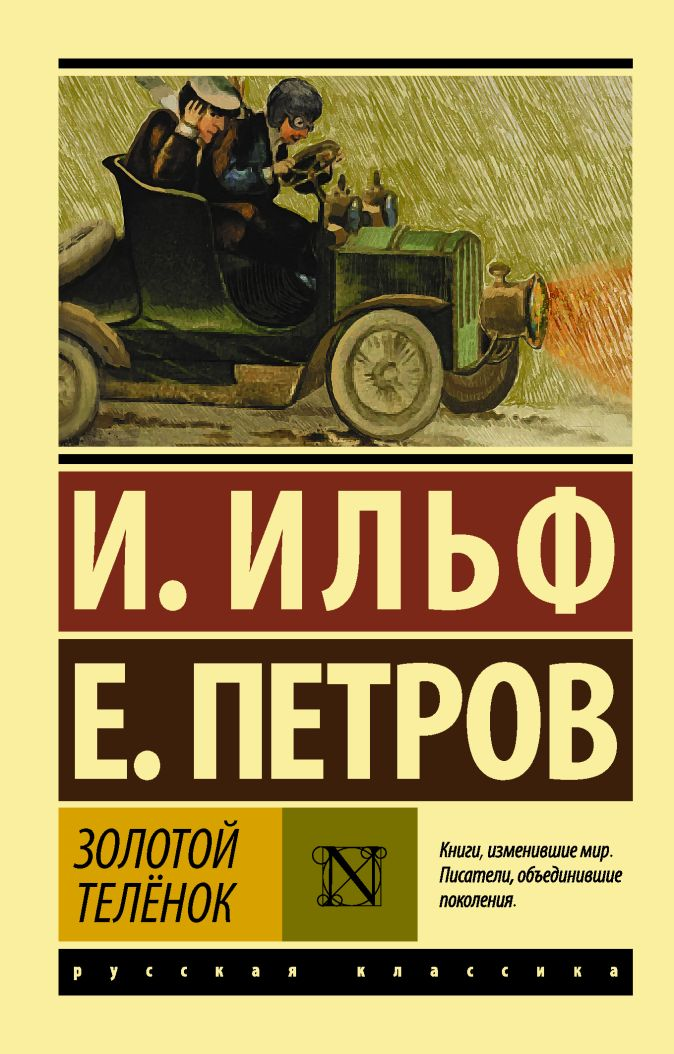 И. Ильф, Е. Петров - Золотой телёнок обложка книги