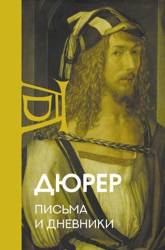 Дюрер - Письма и дневники обложка книги