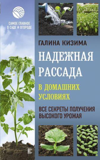 Кизима Г.А. - Надежная рассада в домашних условиях. Все секреты получения высокого урожая обложка книги