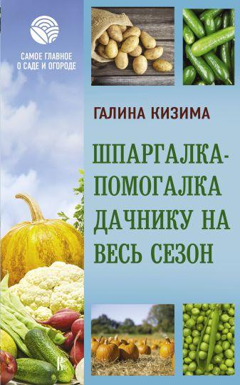 Кизима Г.А. - Шпаргалка-помогалка дачнику на весь сезон обложка книги