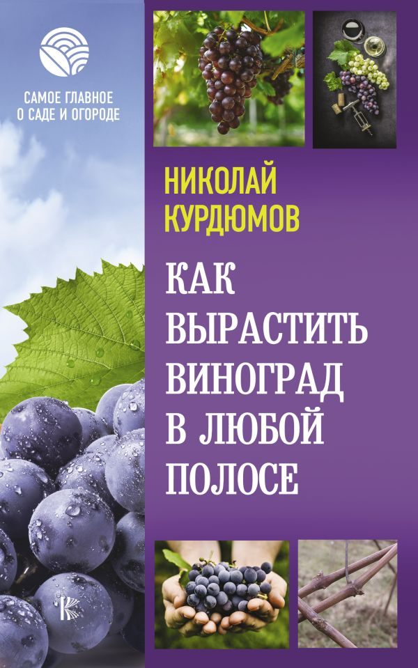 Курдюмов Николай Иванович Как вырастить виноград в любой полосе
