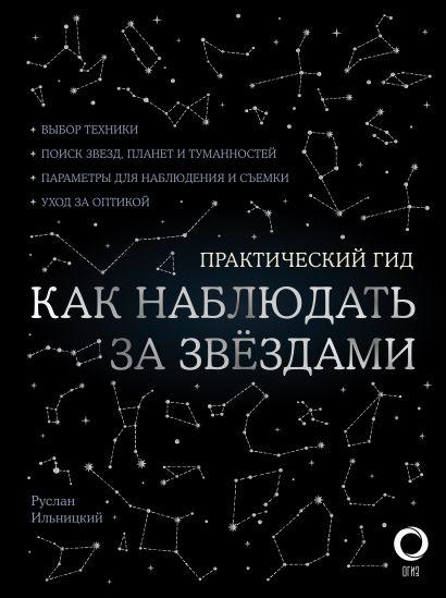 Как наблюдать за звездами. С картой звездного неба и планисферой - фото 1