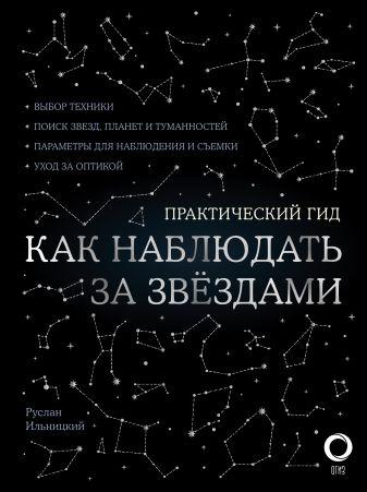 Руслан Ильницкий - Как наблюдать за звездами обложка книги