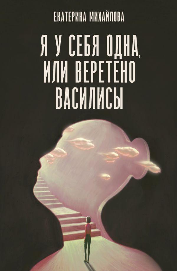 Я у себя одна, или Веретено Василисы ( Михайлова Екатерина Львовна  )