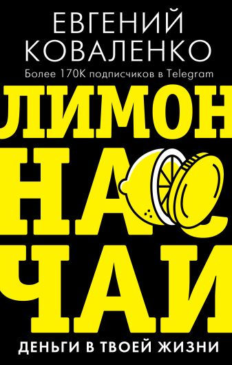 Коваленко Е.Е. - Лимон на чай: деньги в твоей жизни обложка книги