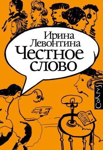 Левонтина, Ирина Борисовна. - Честное слово обложка книги