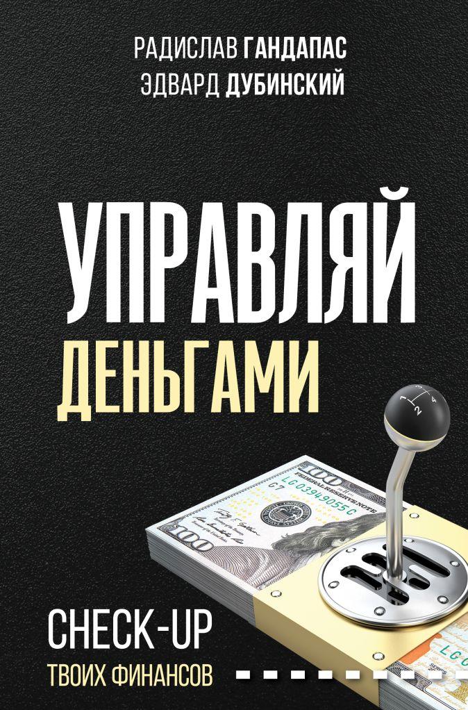 Гандапас Р., Дубинский Э. - Управляй деньгами: check-up твоих финансов обложка книги