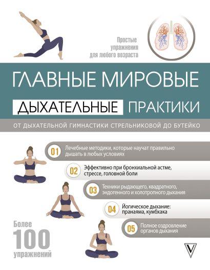 Главные мировые дыхательные практики: от дыхательной гимнастики Стрельниковой до Бутейко - фото 1