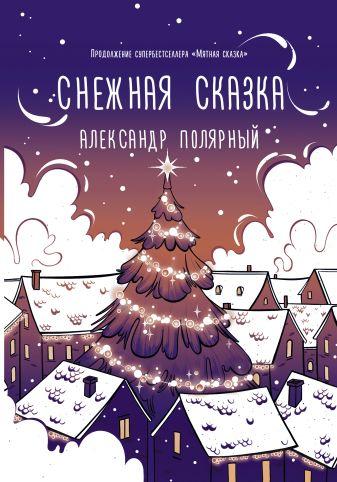 Александр Полярный - Снежная сказка (вечерняя) обложка книги