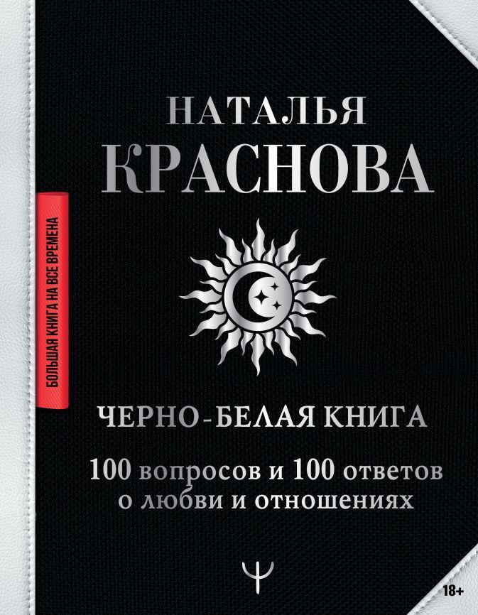 Наталья Краснова - Черно-белая книга. 100 вопросов и 100 ответов о любви и отношениях обложка книги