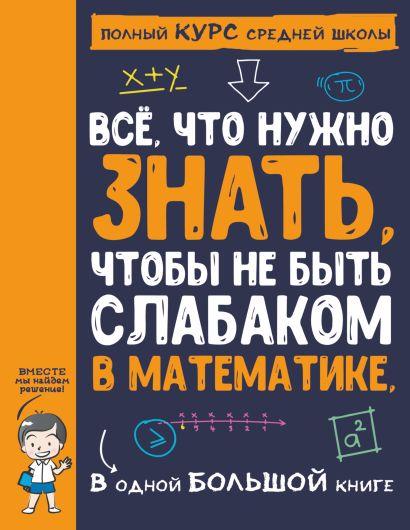 Все что нужно знать, чтобы не быть слабаком в математике в одной большой книге - фото 1